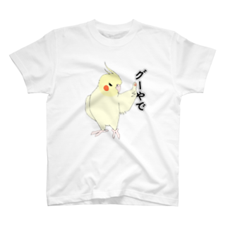 きみちゃんの部屋のグーやで Tシャツ