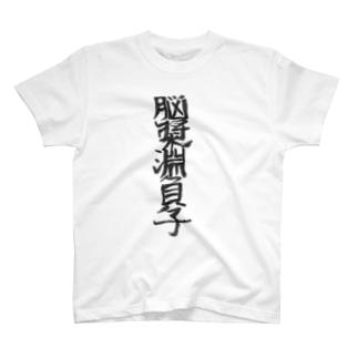 脳漿淵負子Tシャツ Tシャツ