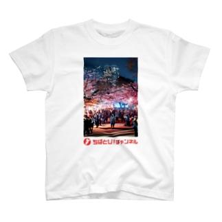 ヨザクラ Tシャツ