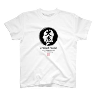 大愚Tシャツ2018(ホワイト) Tシャツ