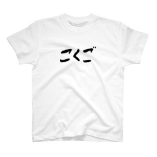 国語への情熱 Tシャツ