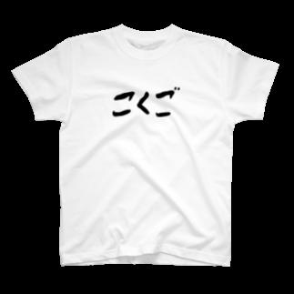 明季 aki_ishibashiの国語への情熱 Tシャツ