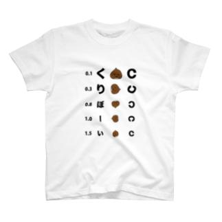 くりぼーい検査 Tシャツ
