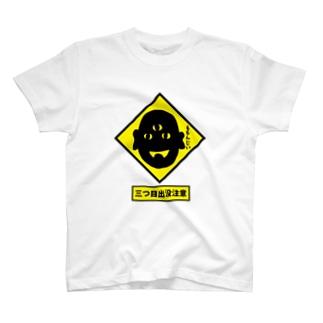 【標識】三つ目妖怪出没注意! Tシャツ