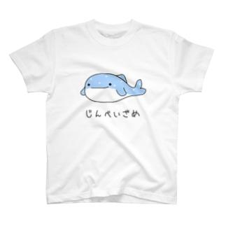 ジンベイザメのジンちゃんTシャツ Tシャツ