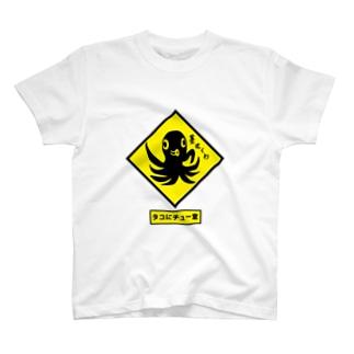 【標識】タコにチュー意! Tシャツ