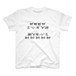 三└(┐卍`o´)卍 Tシャツ
