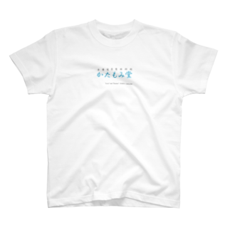 かたもみ堂 Tシャツ