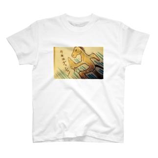 ダッシュ!! Tシャツ