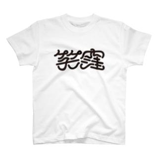 えくぼ Tシャツ