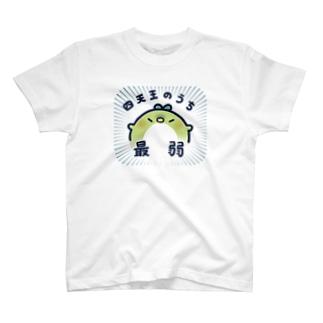 四天王のうち最弱 Tシャツ