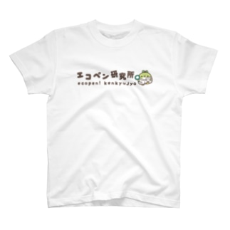 エコペン研究所 Tシャツ