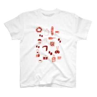 雑貨屋さん Tシャツ