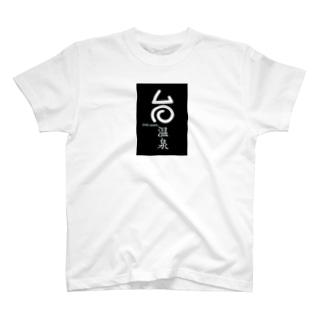 台温泉のロゴ(基本形) Tシャツ