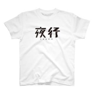 夜行 Tシャツ