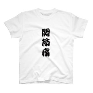 関節痛 Tシャツ