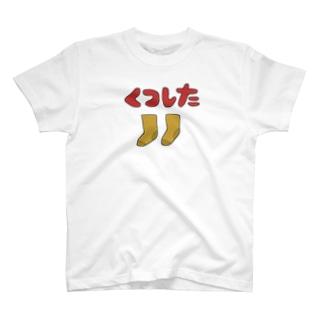 くつした Tシャツ