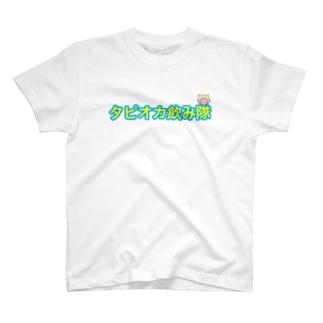 タピオカ飲み隊Tシャツ Tシャツ