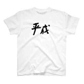 平成記念 Tシャツ