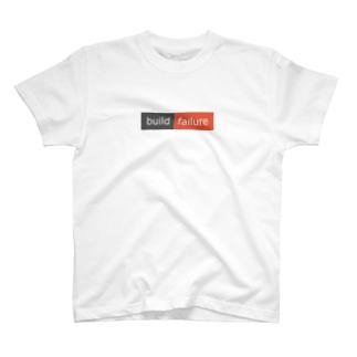 build failure Tシャツ