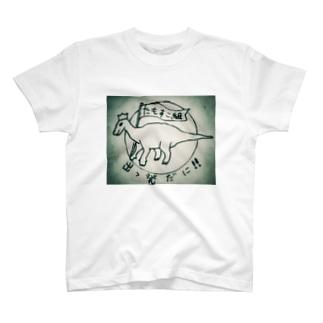 イグアノドン(たもすこ組 Tシャツ