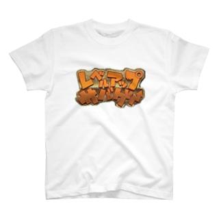 レベルアップサバゲーロゴ Tシャツ