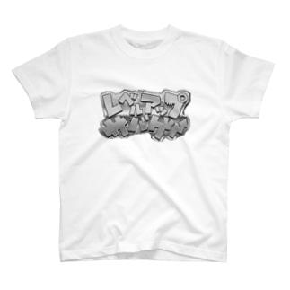 レベルアップサバゲーロゴ白黒 Tシャツ