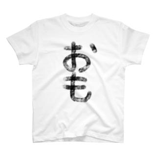 おも白いTシャツ(面白い…なんつって) Tシャツ
