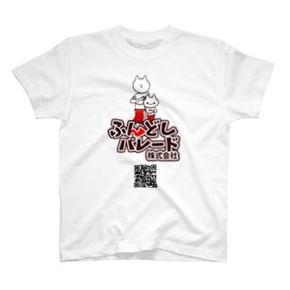 ふんどしパレード株式会社 Tシャツ