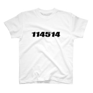 114514Tシャツ(黒) Tシャツ