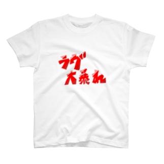 ラヴ大暴れT Tシャツ