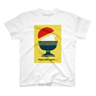 おいしい おいしい Tシャツ