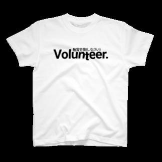 えあいのVolunteer 無賃労働(しなさい) 黒 Tシャツ