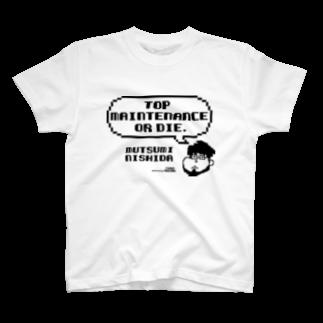 FUNAI RACINGのTOP MAINTENANCE(明色用) Tシャツ