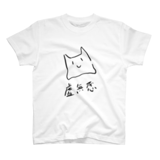 虚無感 Tシャツ
