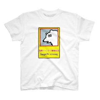 危険!近づくな Tシャツ