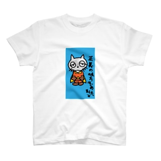 正義の味方 Tシャツ