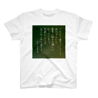 格言「恋愛」1 Tシャツ