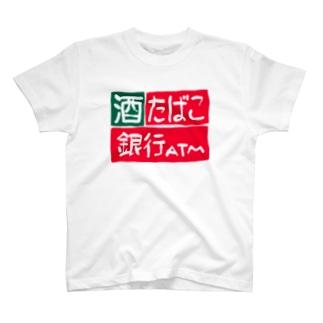 酒タバコ銀行ATM Tシャツ