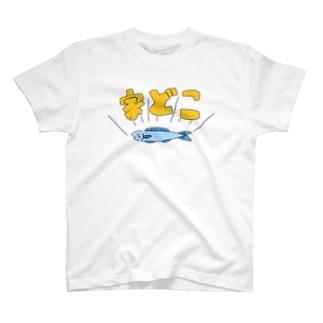 家を探すさかな Tシャツ