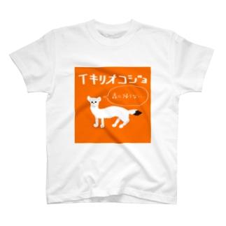 イキリオコジョ Tシャツ