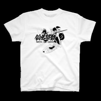 ベジフルファーム公式グッズの鉈出殺殺(なたでここ) Tシャツ