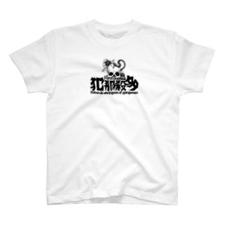 犯那殺多(ぱんなこった) Tシャツ