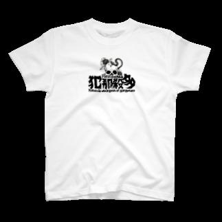 ベジフルファーム公式グッズの犯那殺多(ぱんなこった)Tシャツ