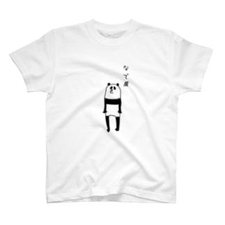 なで肩のパンダ Tシャツ