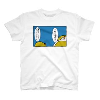 ことわざ。 Tシャツ