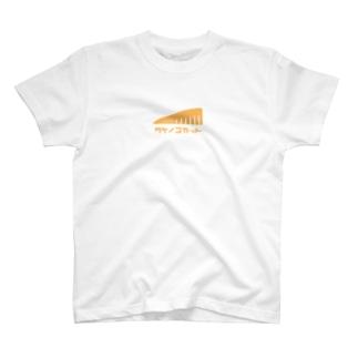 タケノコカット Tシャツ