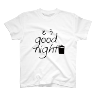 もうGoodNight(黒) Tシャツ