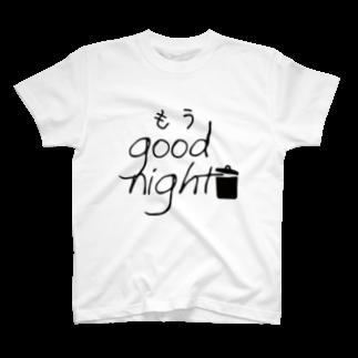 8garage SUZURI SHOPのもうGoodNight(黒) Tシャツ