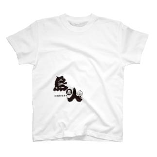 島原人(しまばらんちゅ) Tシャツ